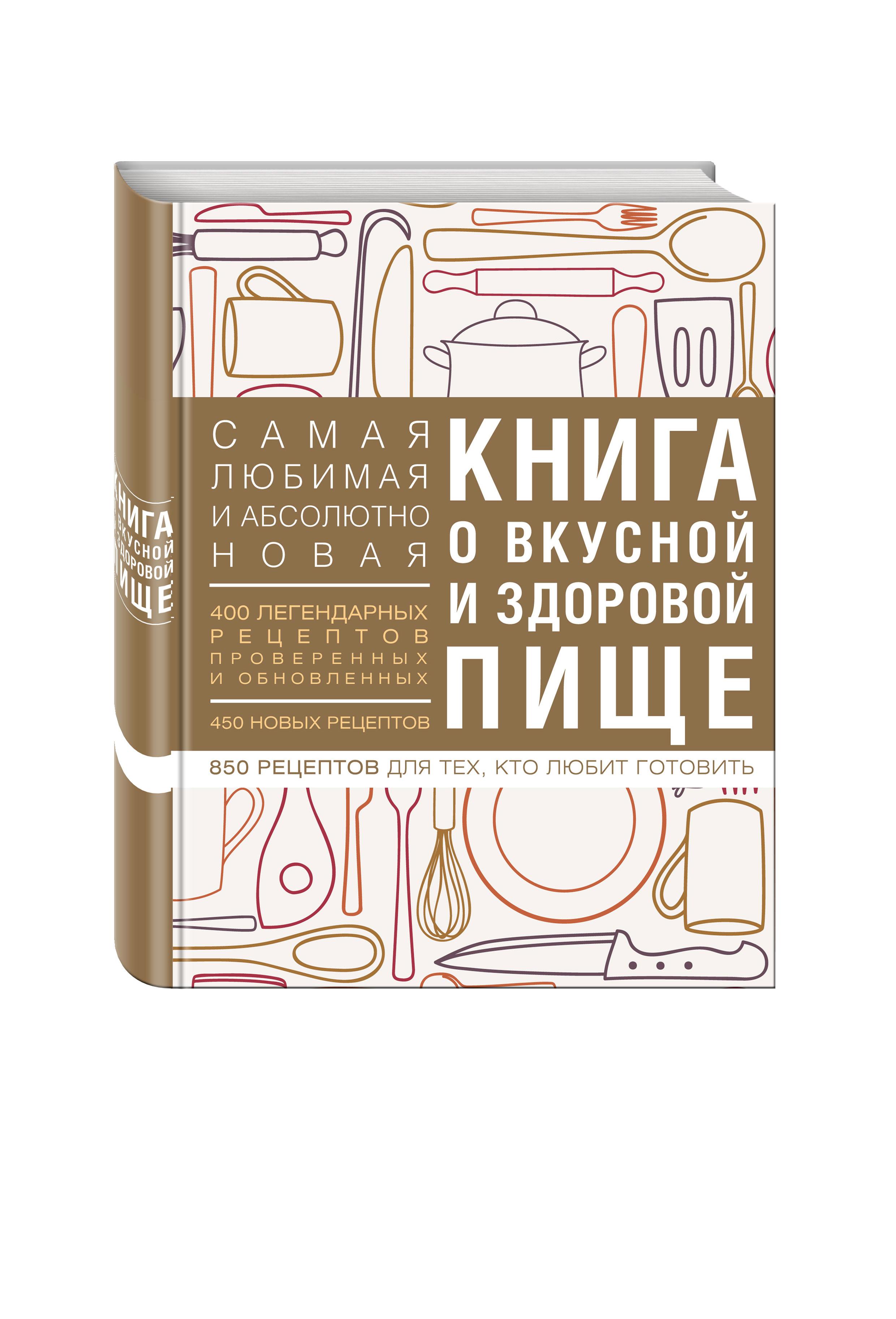 Книга о вкусной и здоровой пище (с ин-том питания) 1е оформление fo 83002 кружка гольфист mug the golfer forchino