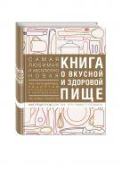 - Книга о вкусной и здоровой пище (с ин-том питания) 1е оформление' обложка книги