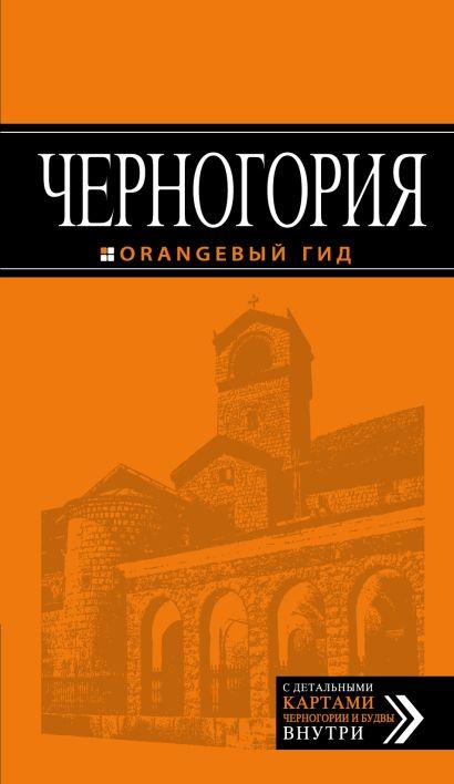 Черногория: путеводитель. 4-е изд., испр. и доп. - фото 1