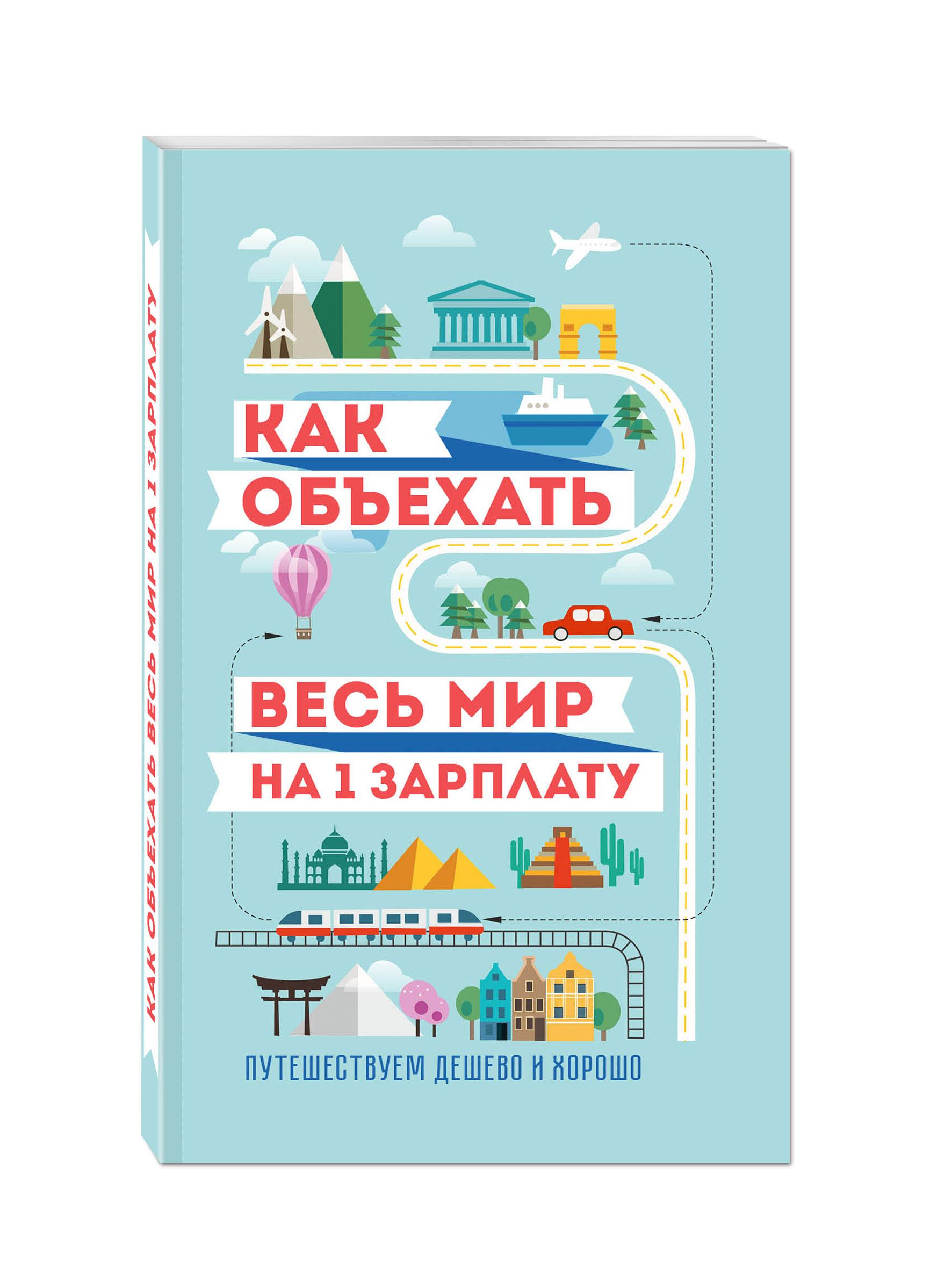 Павлюк Семен Геннадьевич Как объехать весь мир на одну зарплату. Путешествуем дешево и хорошо