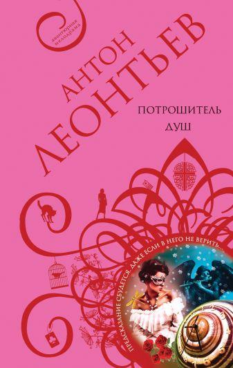 Антон Леонтьев - Потрошитель душ обложка книги