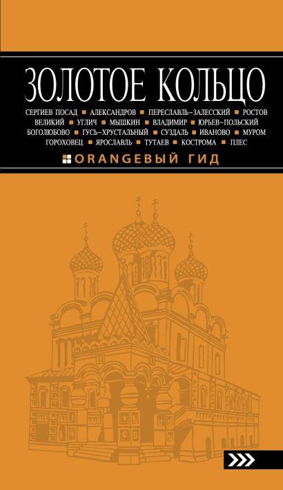 Золотое кольцо: путеводитель. 5-е изд., испр. и доп. - фото 1