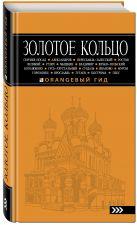 Богданова С.Ю. - Золотое кольцо: путеводитель. 5-е изд., испр. и доп.' обложка книги