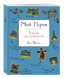 Мой Париж. Блокнот для мечтателей