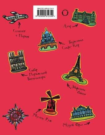 Париж, я люблю тебя! Блокнот для романтиков Франк Я.