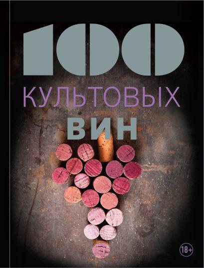 100 культовых вин - фото 1