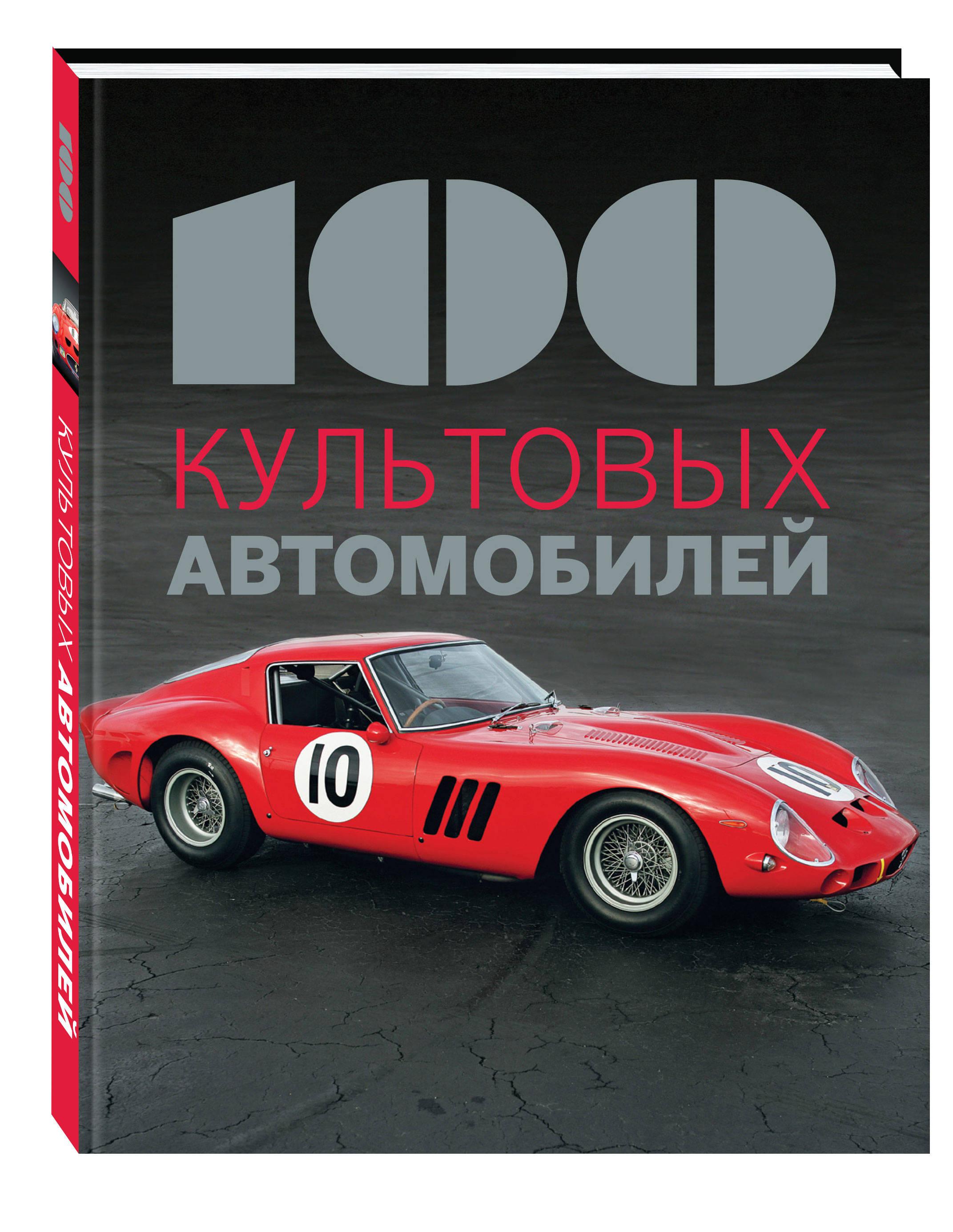 Фото #1: 100 культовых автомобилей