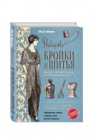 Ю. Э. Ошин - Руководство кройки и шитья (голубая)' обложка книги