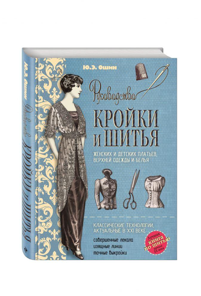 Ю. Э. Ошин - Руководство кройки и шитья (голубая) обложка книги