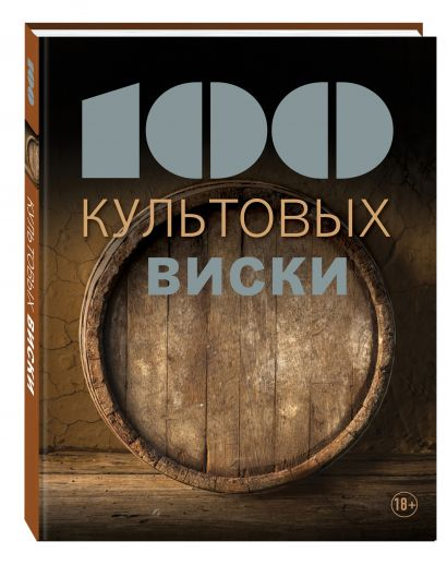 100 культовых виски - фото 1