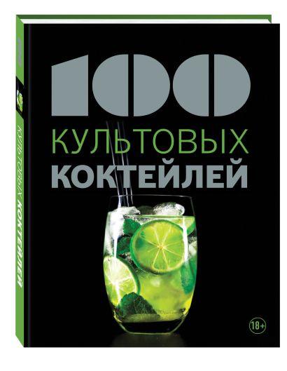 100 культовых коктейлей - фото 1