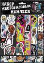 Monster High. Набор многоразовых наклеек