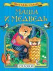 Маша и медведь. Сказки