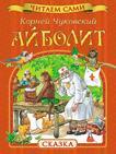 Чуковский К.И. Айболит Чуковский К.И.
