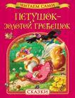 Петушок – золотой гребешок. Сказки