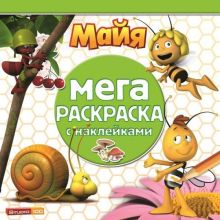 Пчёлка Майя. МРН № 1409. Мега-раскраска с наклейками.