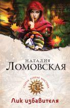 Ломовская Н. - Лик избавителя' обложка книги