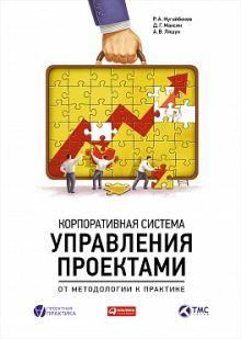 Корпоративная система управления проектами: От методологии к практике