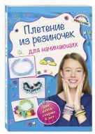 Березнякова К.С. - Плетение из резиночек для начинающих (для детей старше 6 лет)' обложка книги