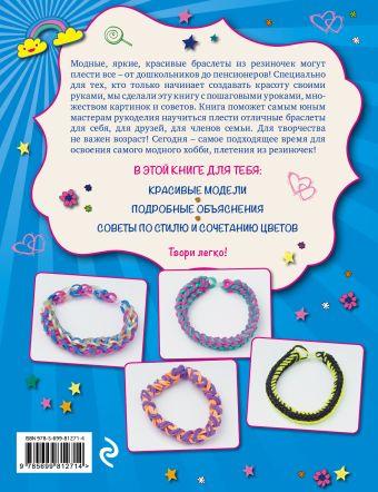 Плетение из резиночек для начинающих (для детей старше 6 лет) Ксения Березнякова