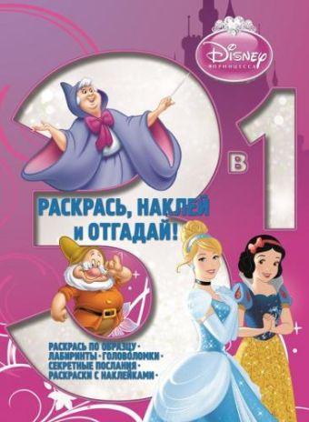 Принцессы. РНО 3-1 № 1413. Раскрась, наклей и отгадай!. 3 в 1.