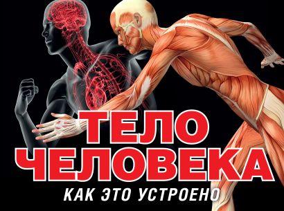 Тело человека (серия Как это устроено) - фото 1