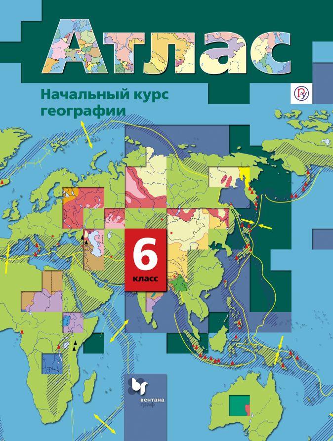 Начальный курс географии. 6кл. Атлас. Изд.3 ДушинаИ.В., ЛетягинА.А.