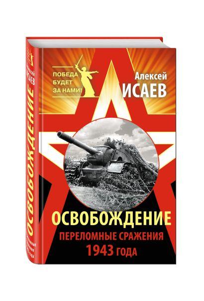 Освобождение. Переломные сражения 1943 года - фото 1