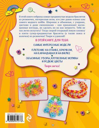 Супер резиночки для продвинутых: мастер-классы (для детей старше 9 лет) Антонина Елисеева