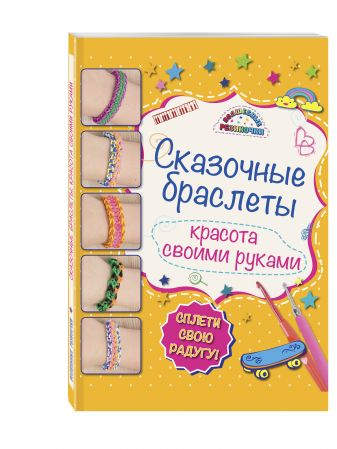 Алина Саноцкая - Сказочные браслеты: красота своими руками обложка книги
