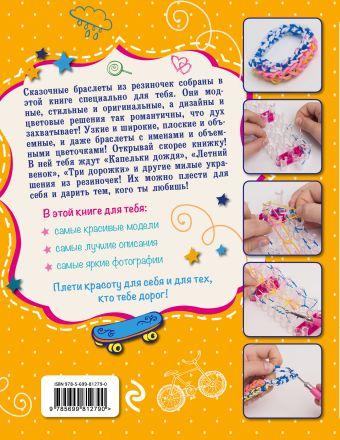 Сказочные браслеты: красота своими руками Алина Саноцкая