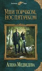Медведева А.В. - Уши торчком, нос пятачком обложка книги