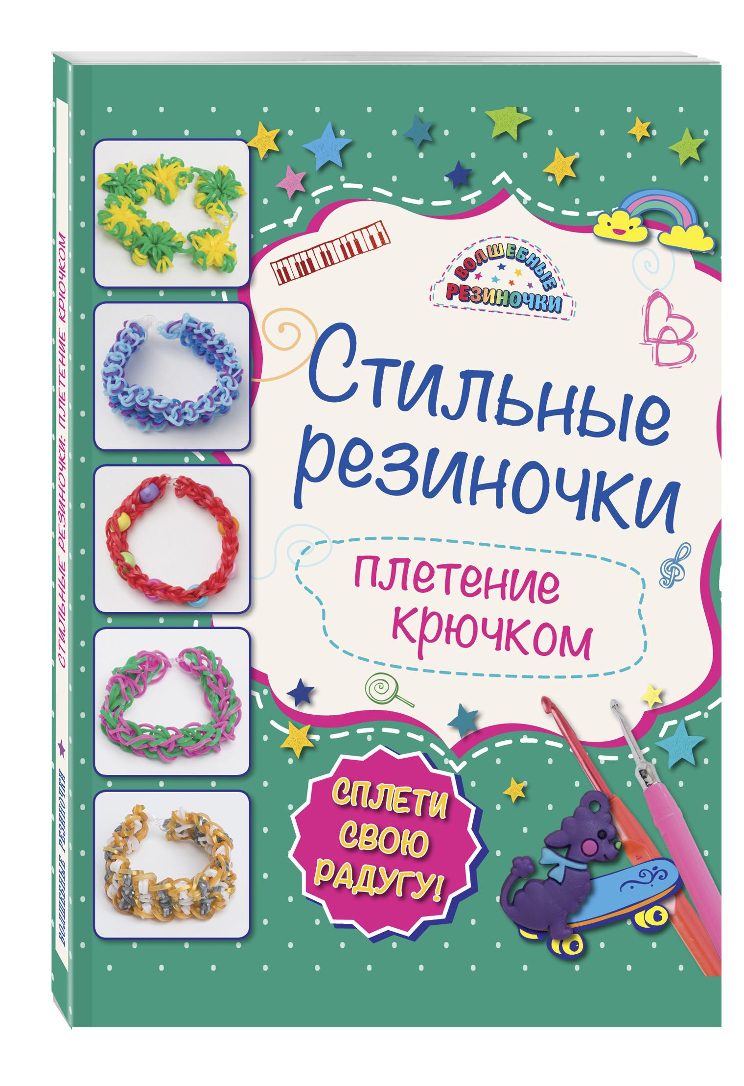 Скуратович К.Р. Стильные резиночки: плетение крючком