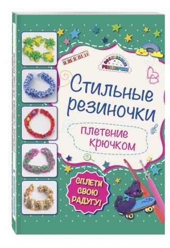 Ксения Скуратович - Стильные резиночки: плетение крючком обложка книги