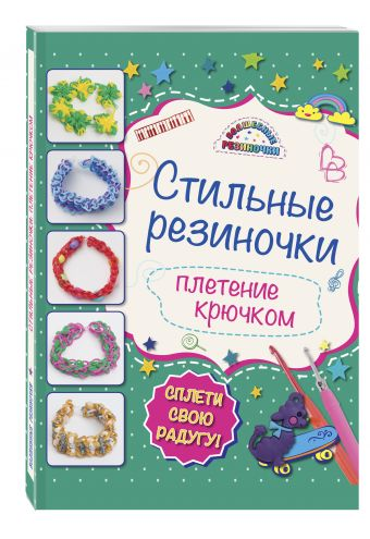 Стильные резиночки: плетение крючком Ксения Скуратович