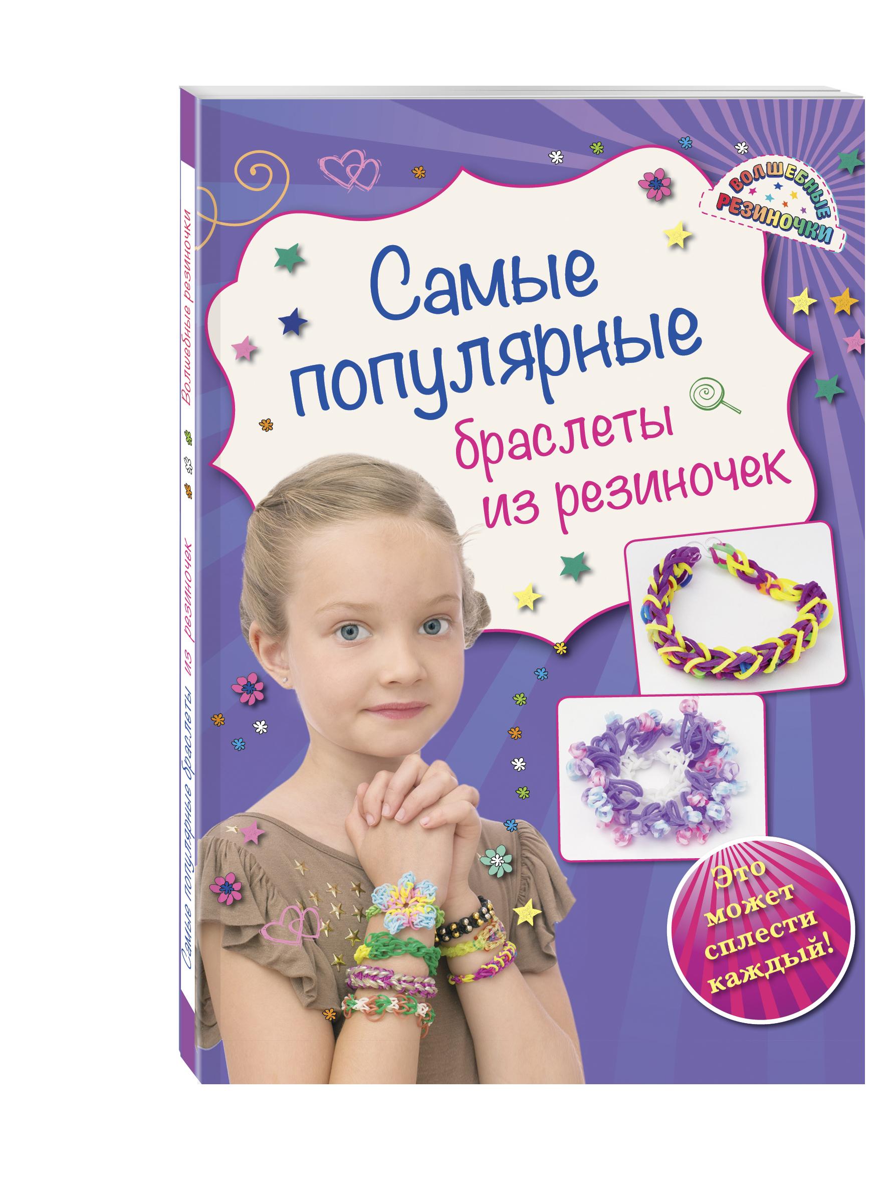Самые популярные браслеты из резиночек