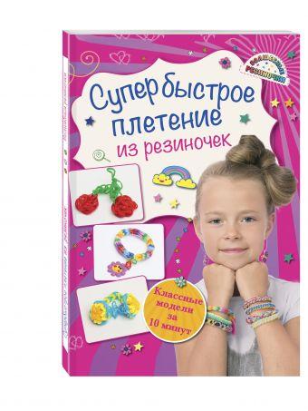 Супер быстрое плетение из резиночек: классные модели за 10 минут Ксения Скуратович