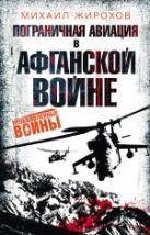 Жирохов М.А. - Пограничная авиация в Афганской войне' обложка книги