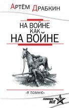 Драбкин А.В. - На войне как на войне. «Я помню»' обложка книги