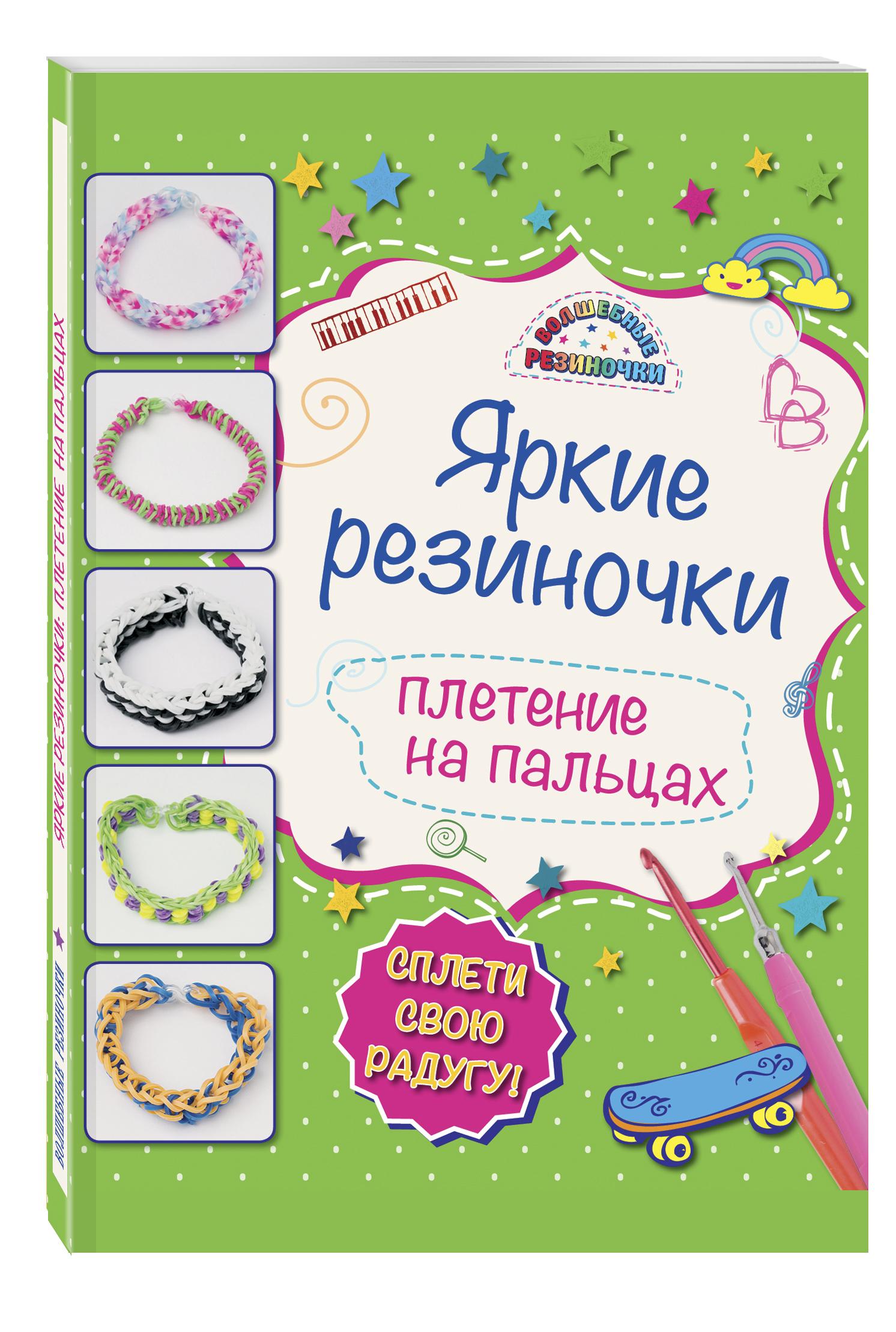 Ксения Скуратович Яркие резиночки: плетение на пальцах шляхов а география на пальцах