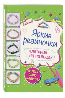 Яркие резиночки: плетение на пальцах