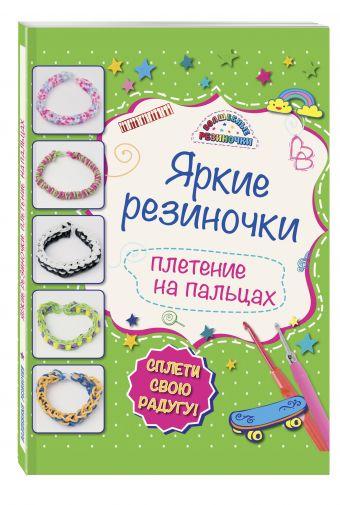 Яркие резиночки: плетение на пальцах Скуратович К.Р.