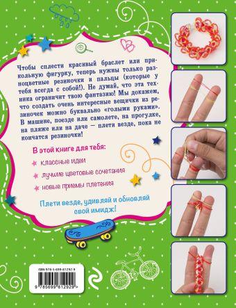 Яркие резиночки: плетение на пальцах Ксения Скуратович