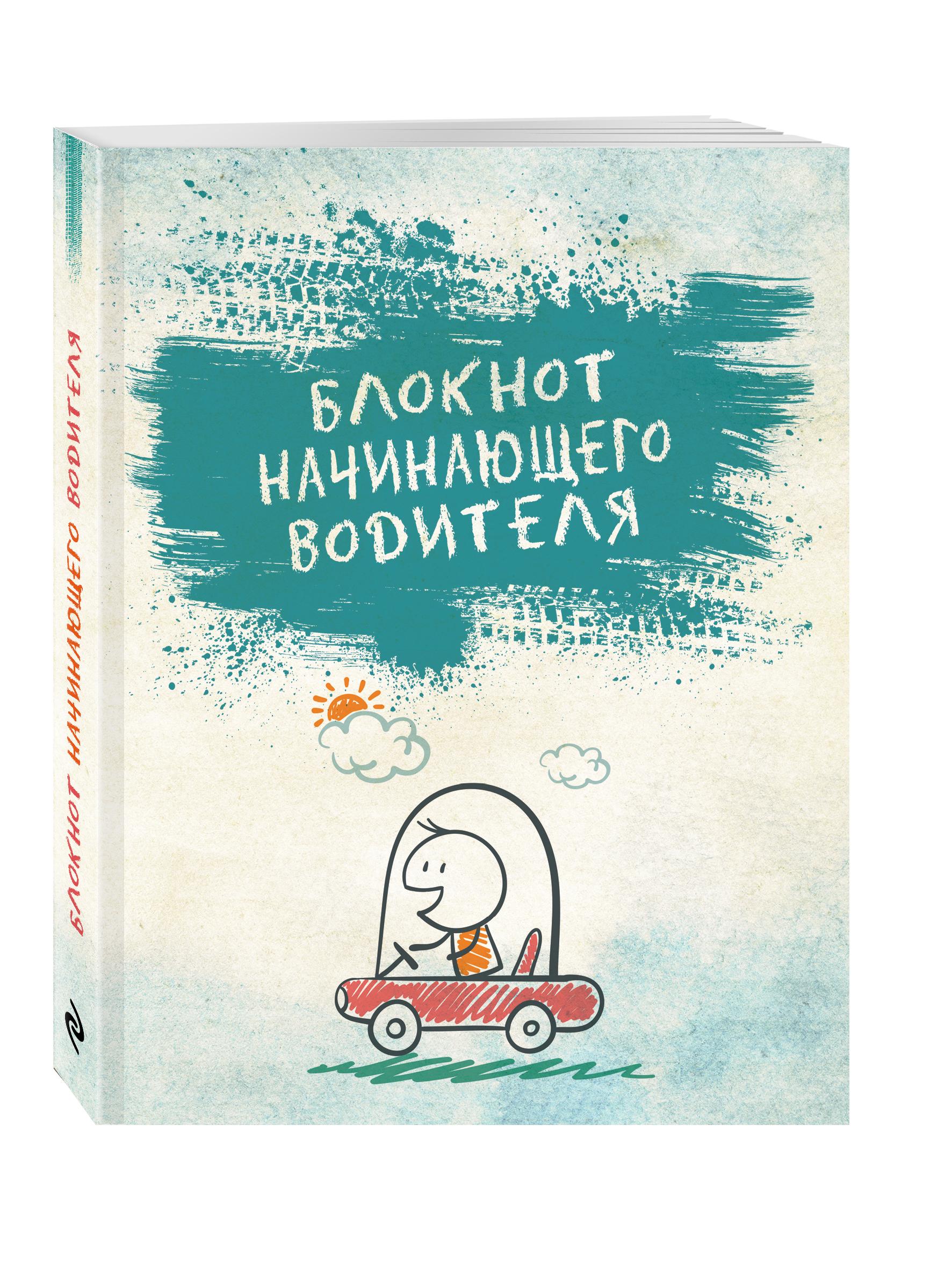 Блокнот начинающего водителя holika holika тоник для лица holika holika skin and good cera ultra toner