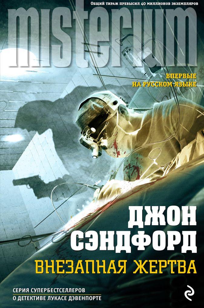 Сэндфорд Дж. - Внезапная жертва обложка книги