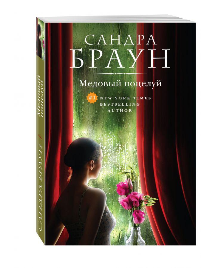 Сандра Браун - Медовый поцелуй обложка книги