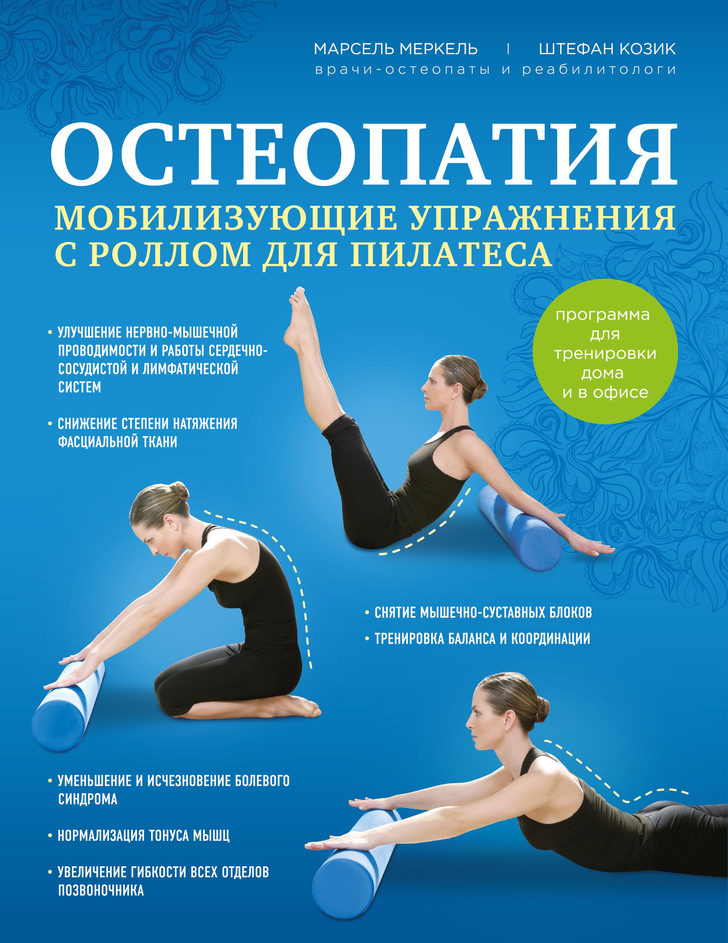 Меркель М., Козик Ш. Остеопатия. Мобилизующие упражнения с роллом для пилатеса валентин дикуль упражнения для позвоночника для тех кто в пути