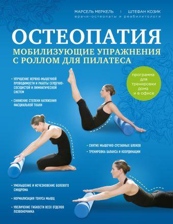 Остеопатия. Мобилизующие упражнения с роллом для пилатеса Меркель М., Козик Ш.