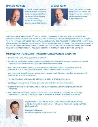 Остеопатия. Мобилизующие упражнения с роллом для пилатеса Марсель Меркель, Штефан Козик