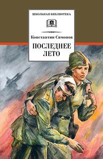 Симонов - Последнее лето обложка книги